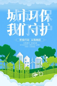 城市环保图片